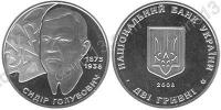 Украина. #192. 2008. 2 гривны. Сидор Голубович [Выдающиеся личности Украины]
