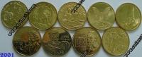 Польша. 2 злотых. 2001. Полный годовой набор. 9 монет. UNC
