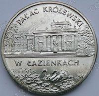 Польша. 1995. 2 злотых. #004. Королевский дворец в Лазенках [замки]