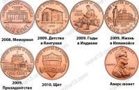 "США. 1 цент. ""Центы Линкольна"". Набор. 6 монет. (1*2008, 4*2009, 1*2010). UNC. P"