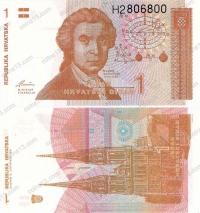 Хорватия. 1991. 1 динар. Руджер Бошкович. Учёный. UNC / пресс