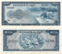 Камбоджа. 1956-1972. 100 риелей. UNC / пресс