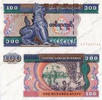 Мьянма. 1994. 100 кьят. UNC / пресс