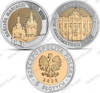 Польша. 5 злотых. 2020. Полный годовой набор. 2 монеты. Биметалл. UNC