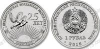 Приднестровье (ПМР). 2015. 1 рубль. 25 лет образования ПМР. UNC