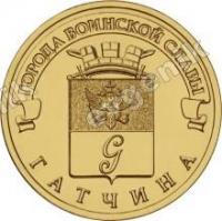 Россия. 10 рублей. 2016. Гатчина. ГВС. СПМД. Мешковая