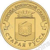 Россия. 10 рублей. 2016. Старая Русса. ГВС. СПМД. Мешковая
