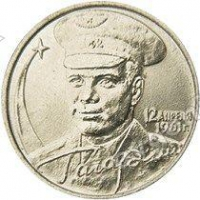 Россия. 2 рубля. 2001. Гагарин. СПМД. Из обращения