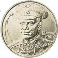 Россия. 2 рубля. 2001. Гагарин. ММД. Из обращения