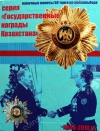"""Альбом для монет Казахстана серии """"Ордена"""""""