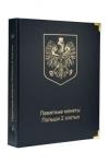 Альбом для юбилейных монет Польши 2 злотых (с 1995 года)