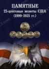 """Альбом для монет США 25 центов серии """"Штаты, территории, национальные парки США"""" 1999-2021 гг."""